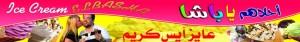 ثلاجة الباشا 002