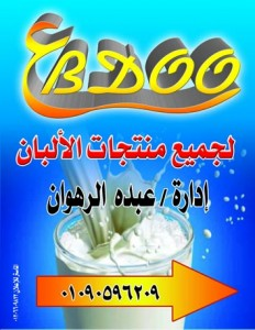 عبده ألبان فلكس 2