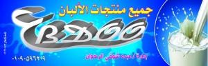 عبده ألبان فلكس