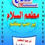 مطعم السلام فينيل  02