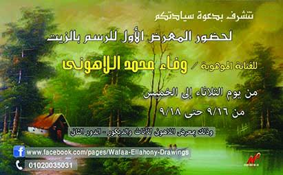 دعوة معرض وفاء