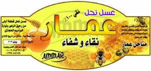 عسل نحل عمار001