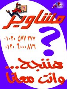 مشـــــــــاوير 002