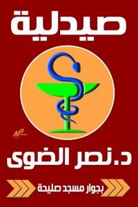 صيدلية د نصر 2