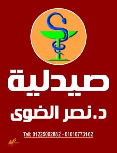 صيدلية د نصر 3