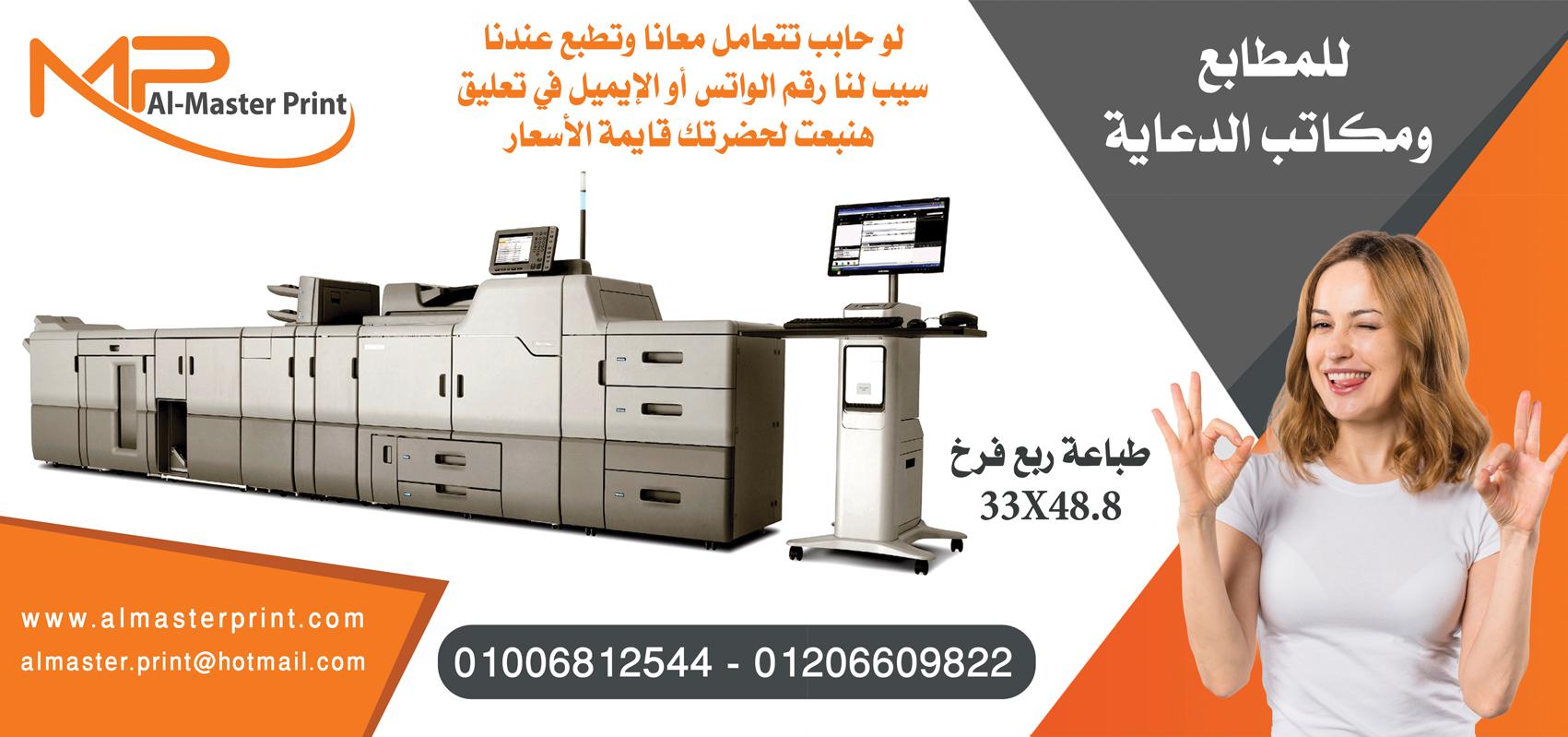 طباعة جميع الأعمال التسويقية والمكتبية أي عدد - أعلى جودة - أقل سعر - تسليم فى الحال Tel: 01006812544 & 01206609822 almaster.print@hotmail.com www.almasterprint.com